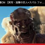 【映像】『進撃の巨人』とスバルがコラボ!「FORESTER 進撃」篇 CM映像