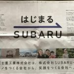 はじまるSUBARU モノをつくる会社から、笑顔をつくる会社へ