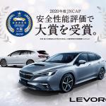 レヴォーグ JNCAPの5つ星の評価を得て、国内最高評価を獲得